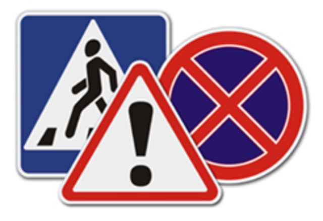 картинки безопасность дорожного движения