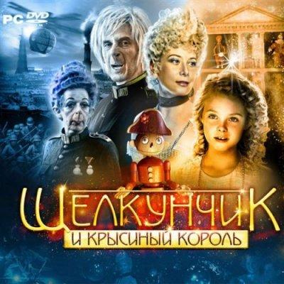Щелкунчик и Крысиный король - Александровск